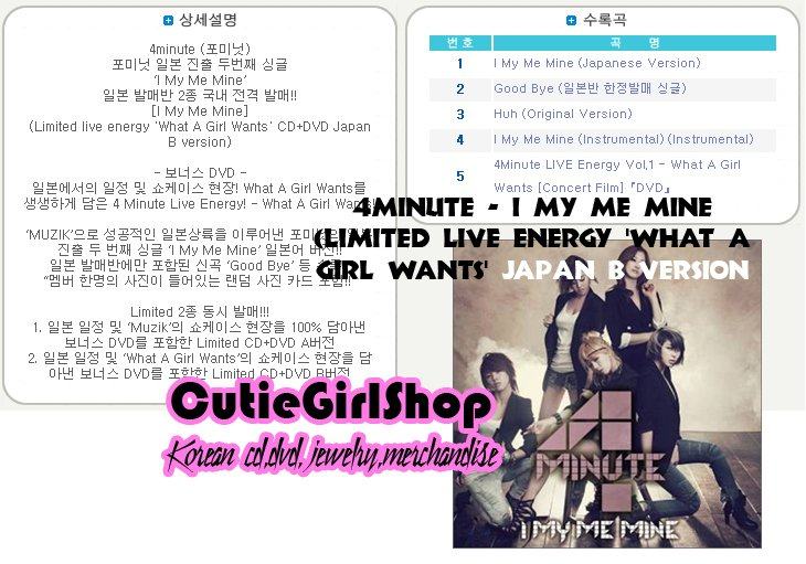 What A Girl Wants 4minute